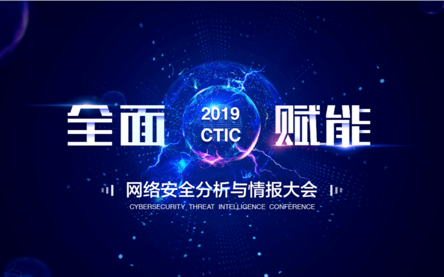 2019CTIC网络安全分析与情报大会(北京)