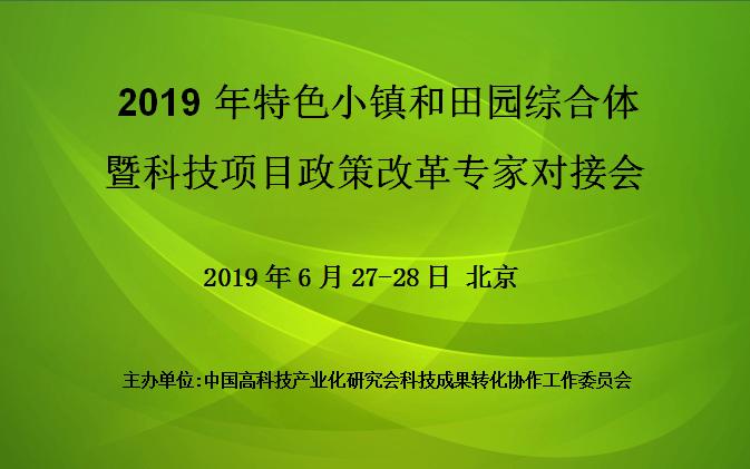 2019年特色小镇和田园综合体暨科技项目政策改革专家对接会(6月北京)