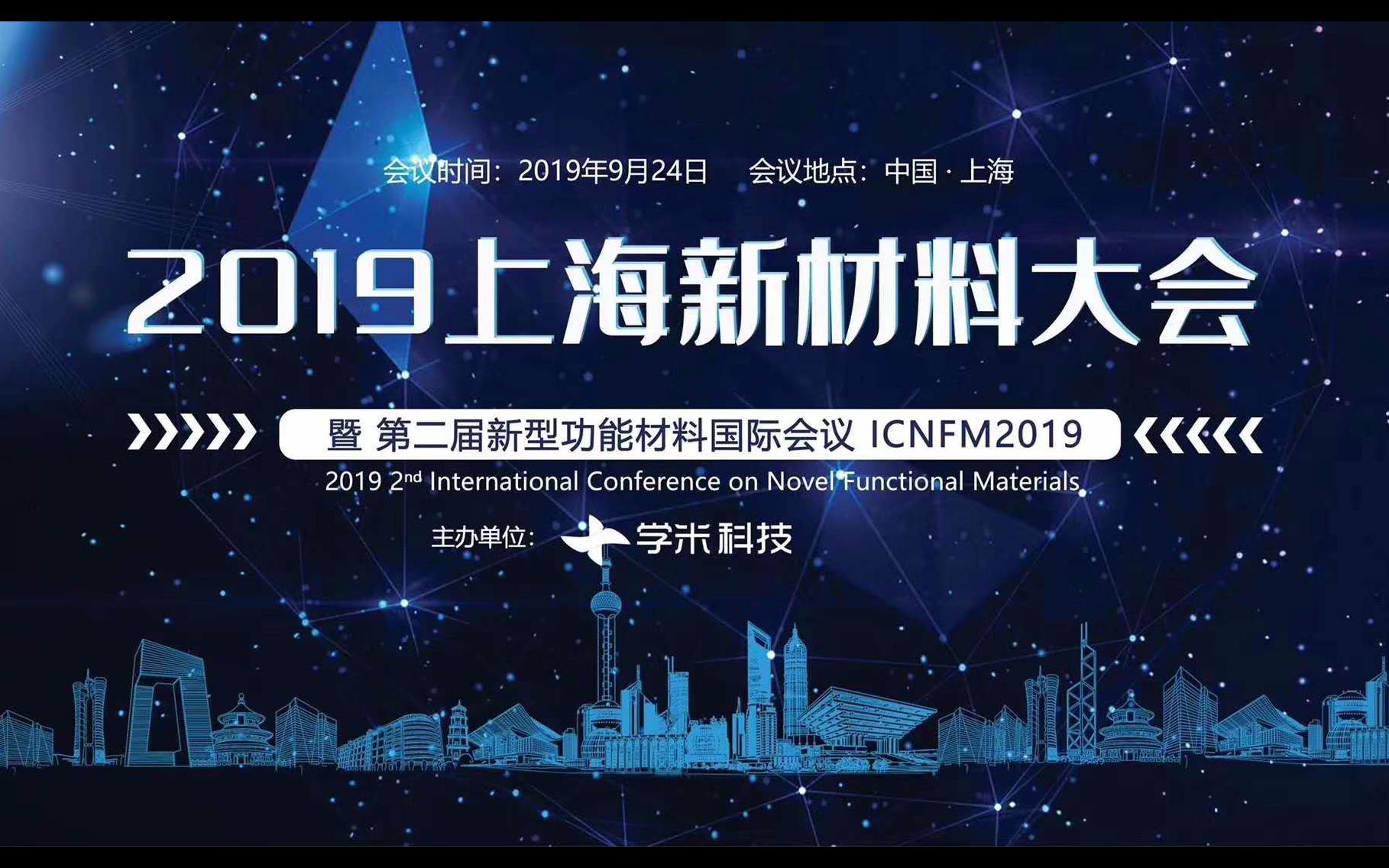 2019热门能源化工行业大会排行榜