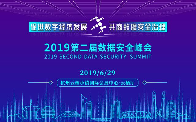 2019第二届数据安全峰会(杭州)