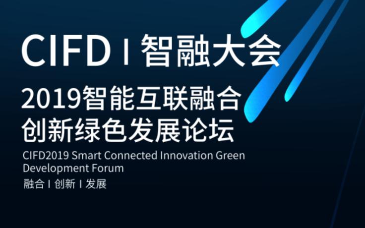 2019CIFD智能互联融合创新绿色发展论坛(智融大会)|重庆