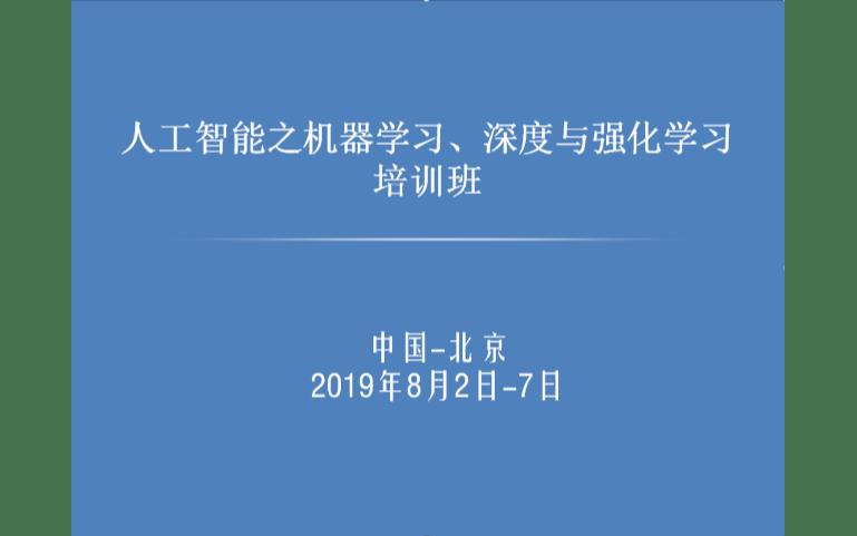 2019人工智能之机器学习、深度与强化学习实战培训班(8月北京班)