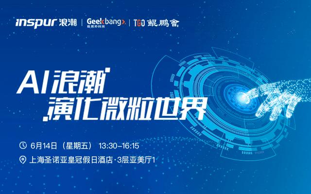 AI浪潮演化微粒世界——GTLC全球技术领导力峰会2019(上海)