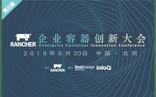 2019企业容器创新大会(北京)