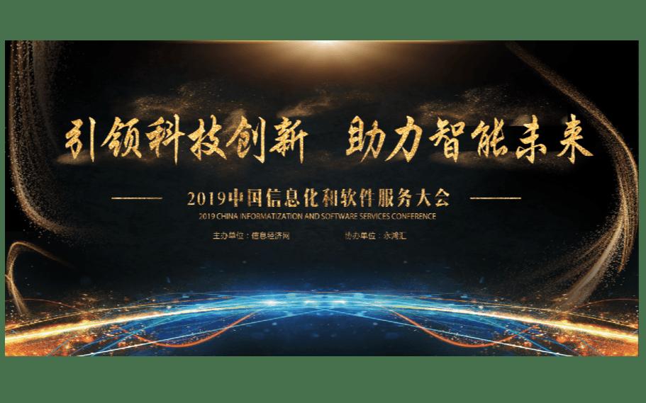2019中国信息化和软件服务大会(北京)
