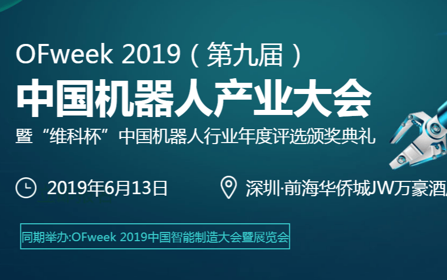 OFweek2019(第九届)中国机器人产业大会|深圳