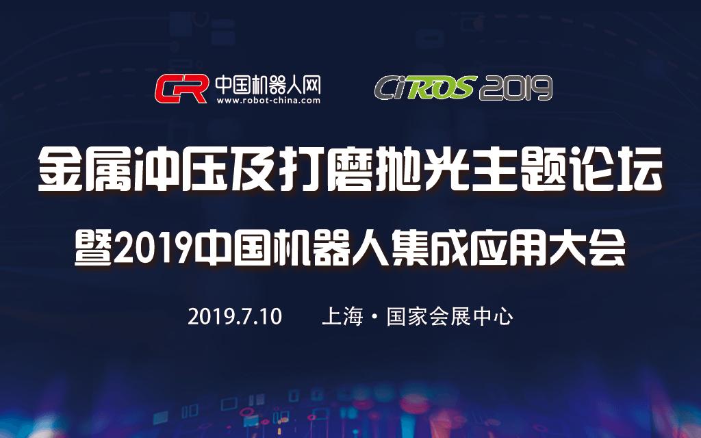 2019中国机器人集成应用大会——金属冲压及打磨抛光主题论坛(上海)