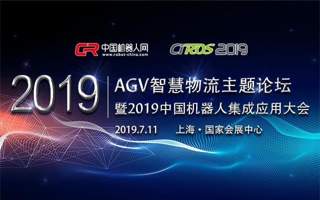 2019中国机器人集成应用大会——AGV智慧物流主题论坛(上海)