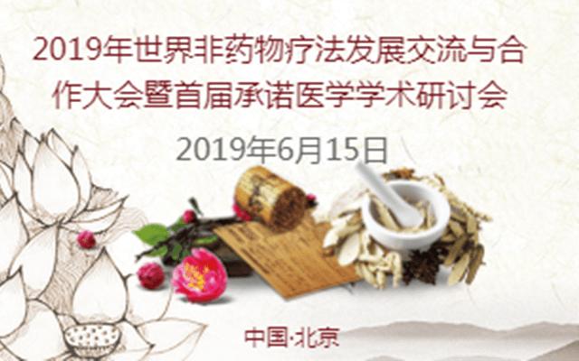 2019年世界非药物疗法发展交流与合作大会暨首届承诺医学学术研讨会(北京)