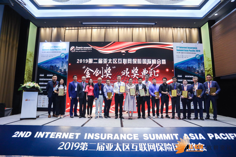 2020首屆亞洲保險科技發展論壇 Asia InsurTech Development Forum 2020(深圳)