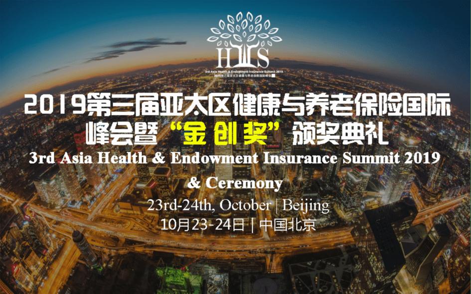 """2019第三届亚太区健康与养老保险国际峰会暨""""金创奖""""颁奖典礼(北京)"""