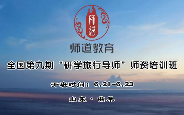 """2019全国第九期""""研学旅行导师""""师资培训班(6月曲阜班)"""