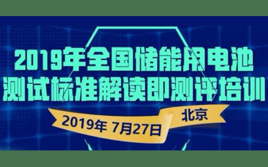 2019年全国储能用电池测试标准解读及测评培训(7月北京班)