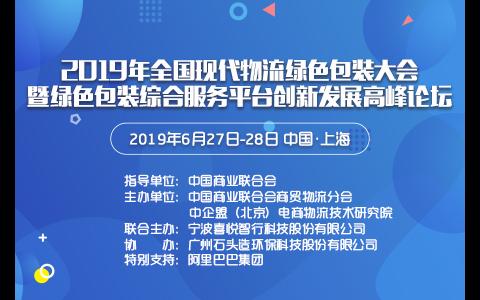 2019年全国现代物流绿色包装大会暨绿色包装综合服务平台创新发展高峰论坛(上海)