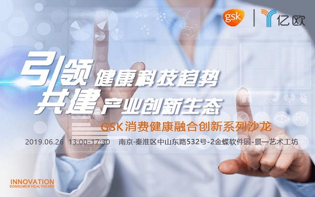 2019GSK消费健康融合创新系列沙龙--引领健康科技趋势,共建产业创新生态(南京)