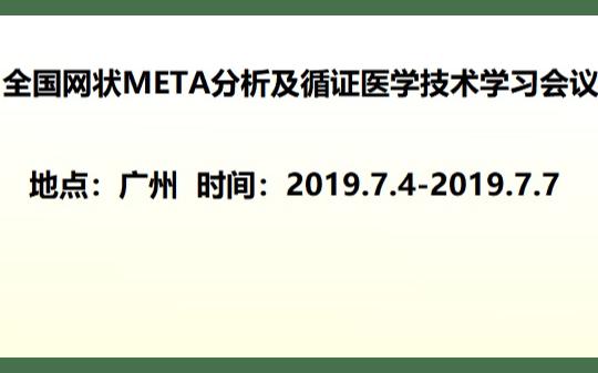 2019全國循證醫學實用網狀Meta分析技術會議(7月廣州班)