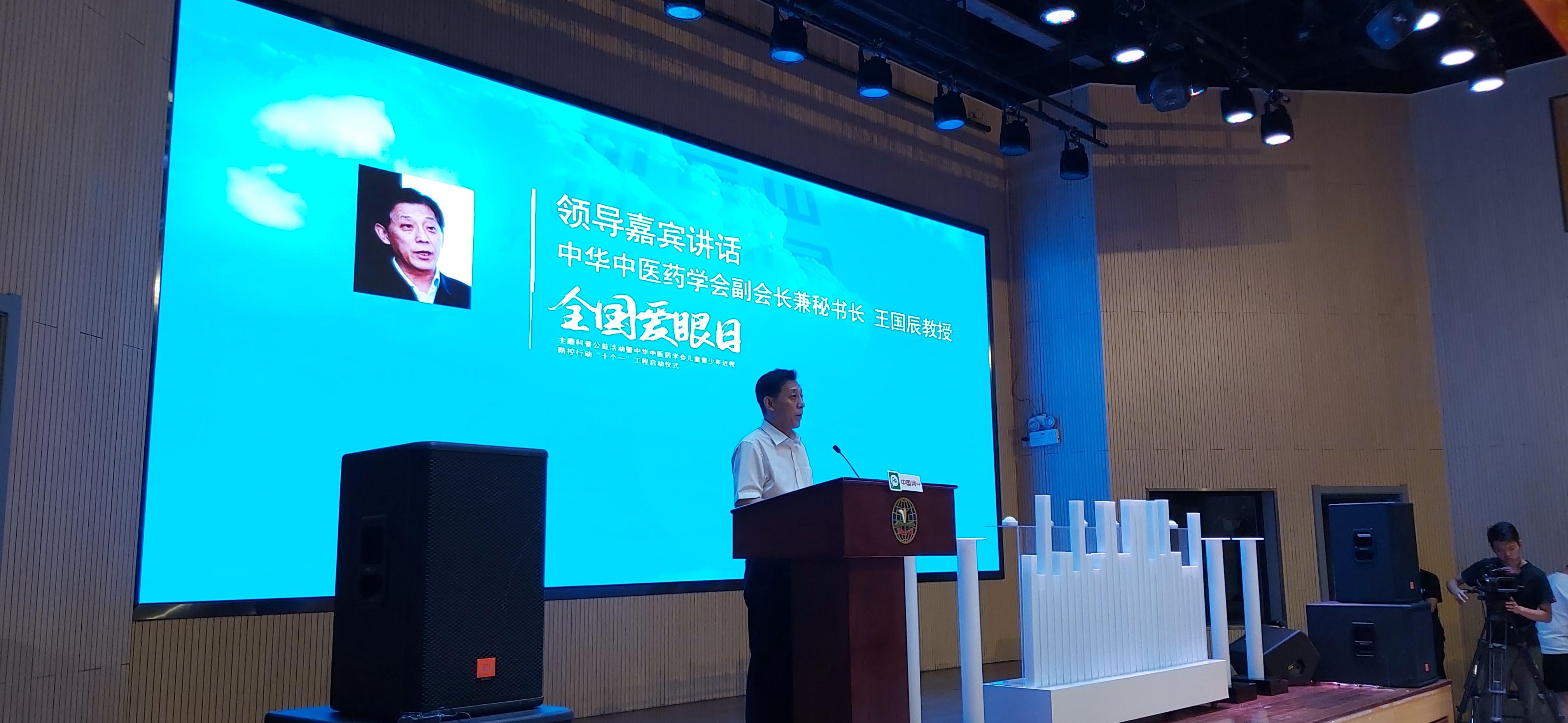 2019新时代中西医眼科进展暨儿童青少年近视防控研讨会(成都)