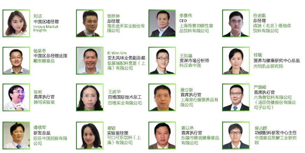 2019全球功能性食品饮料高端峰会(上海)