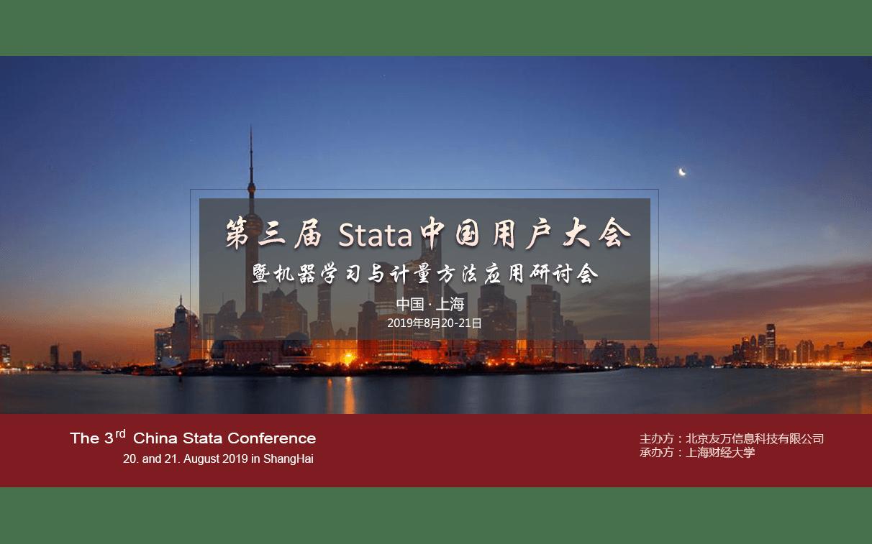 第三届Stata中国用户大会 (上海)