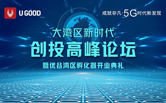 成就非凡?5G时代新发现||大湾区新时代?创投高峰论坛2019(深圳)