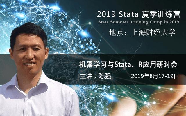 2019Stata夏季训练营-机器学习与Stata、R应用研讨会(8月上海班-陈强专场)