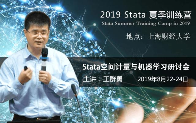 2019Stata夏季训练营-Stata空间计量与机器学习研讨会(8月上海班-王群勇专场)