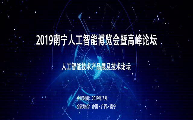 2019南宁人工智能高端论坛暨广西人工智能加速器建立大会