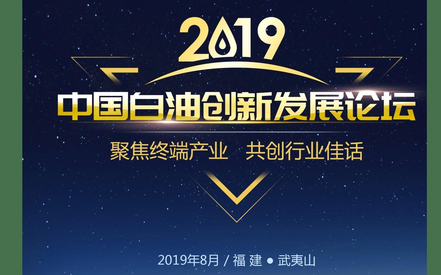 2019中国白油创新发展论坛会议(武夷山)