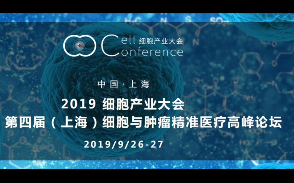 2019 细胞产业大会/2019 第四届(上海)细胞与肿瘤精准医疗高峰论坛