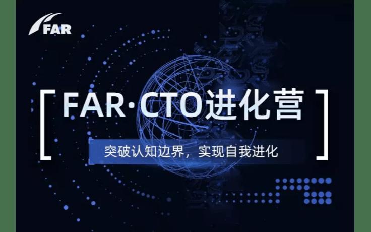FAR·CTO进化营第一期2019(北京站)