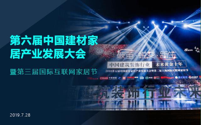 2019第六届中国建材家居产业发展大会& 第三届上海国际互联网家居节(上海)