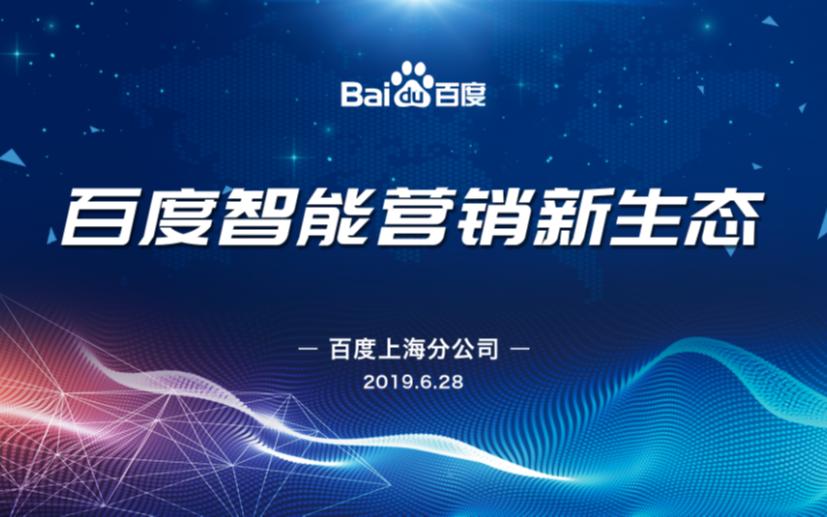 2019百度智能营销新生态(上海)