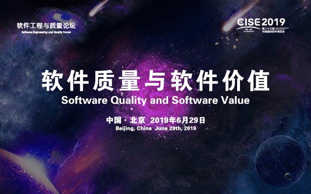 2019第二十三届中国国际软件博览会软件工程与质量论坛(北京)