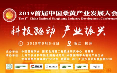 2019首届中国桑黄产业发展大会(杭州)