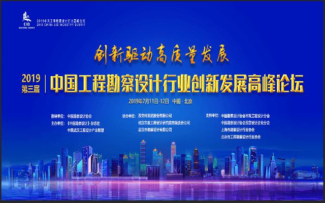 2019第三届工程勘察设计行业创新发展高峰论坛(北京)
