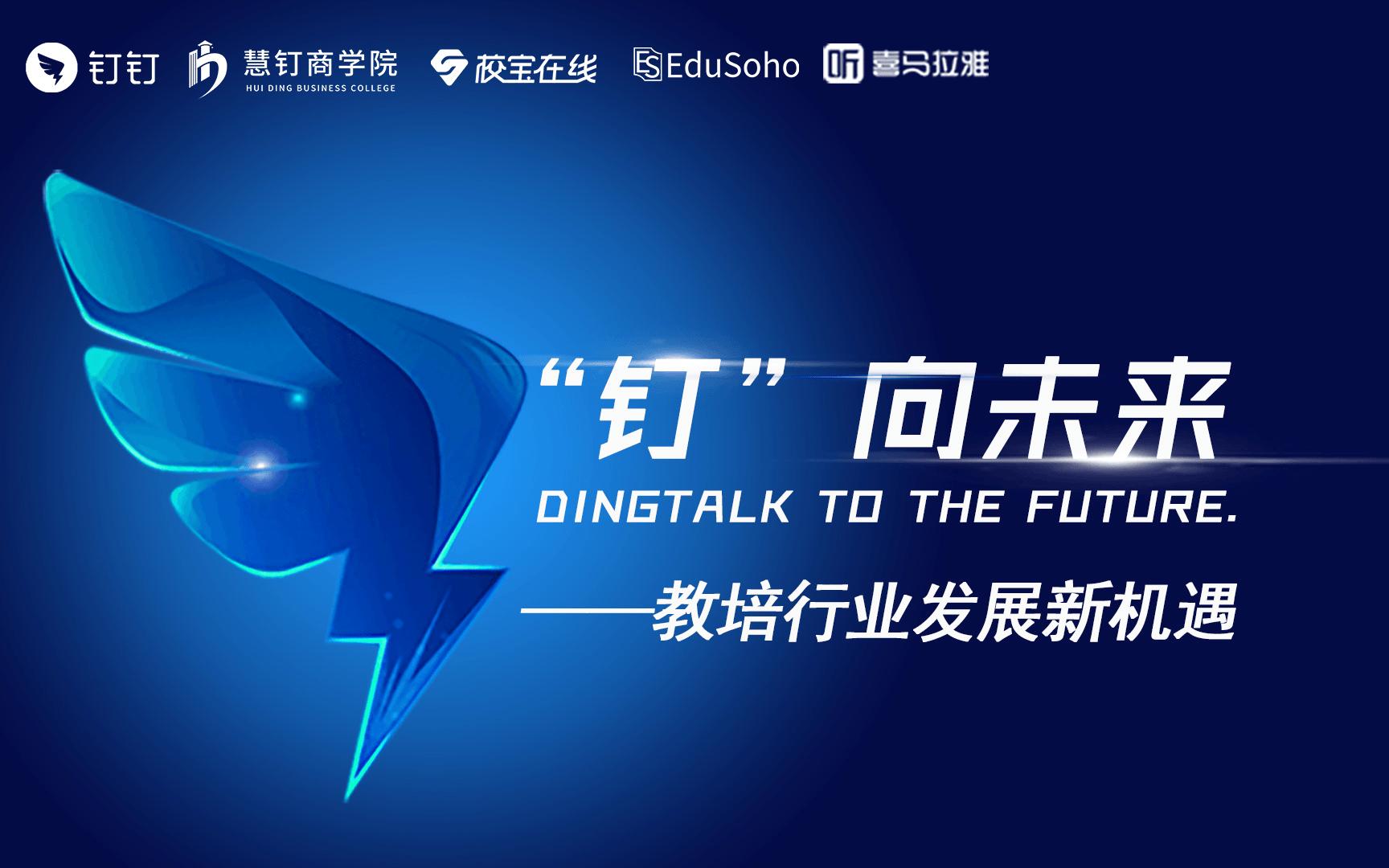 """""""钉""""向未来 教培行业发展新机遇2019(杭州)"""
