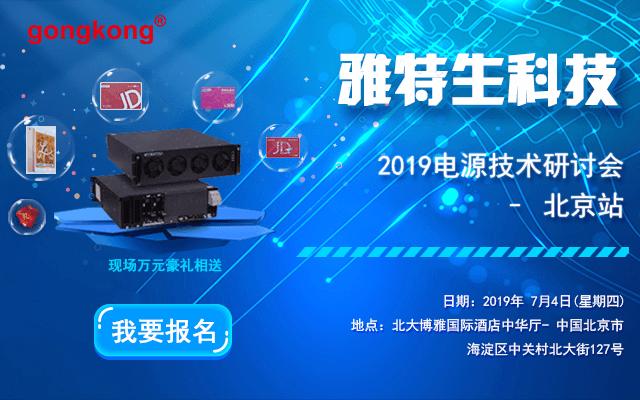 雅特生科技 2019电源技术研讨会 – 北京站