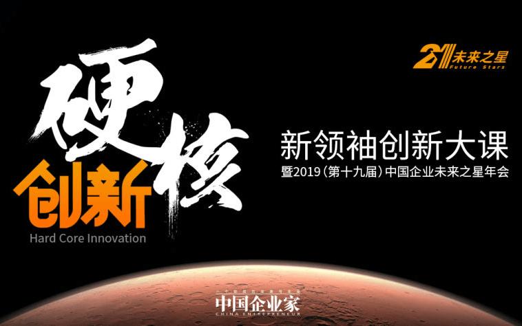 新领袖创新大课暨2019(第十九届)中国企业未来之星年会 - 上海