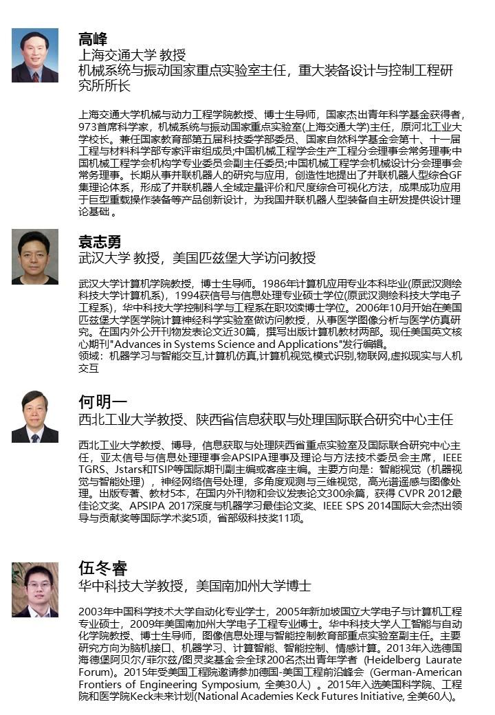 SHAI2019年上海人工智能大会 暨第二届图像、视频处理与人工智能国际会议 (IVPAI2019)