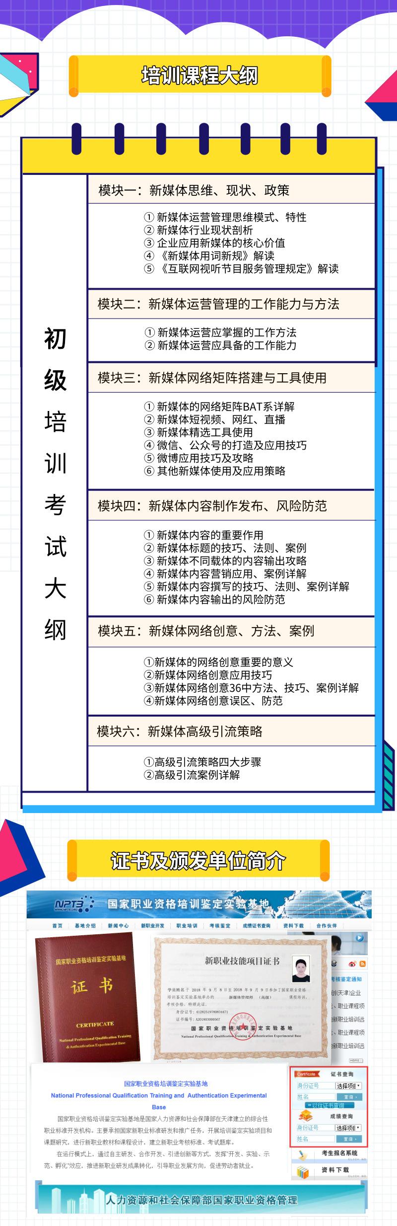 2019全国(初级、中级、高级)新媒体管理师培训考试(9月北京班)