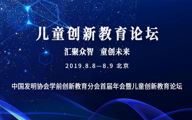 2019中国发明协会学前创新教育分会首届年会暨儿童创新教育论坛(北京)