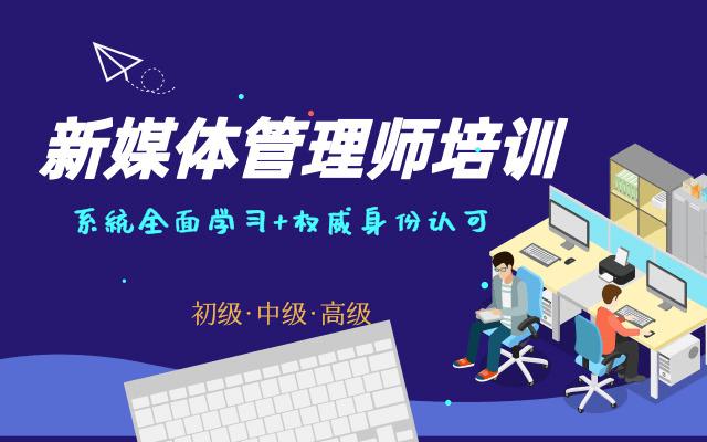 2019全國(初級、中級、高級)新媒體管理師培訓考試(12月北京班)