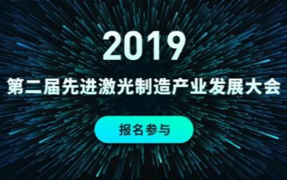 2019年第二届先进激光制造产业发展大会(苏州)