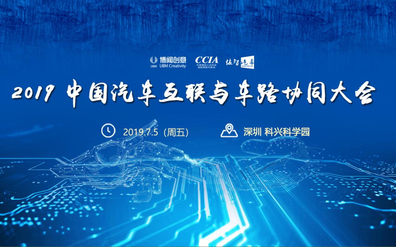 2019我国轿车互联与车路协同大会(深圳)