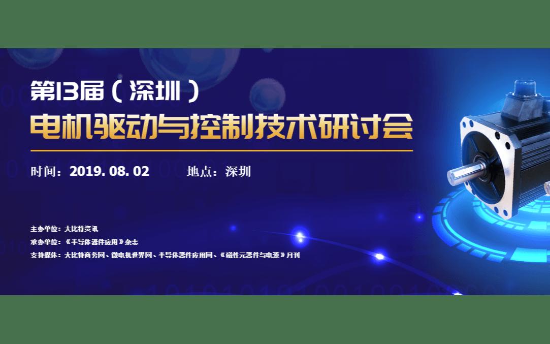 2019第13届(深圳)电机驱动与控制技术研讨会