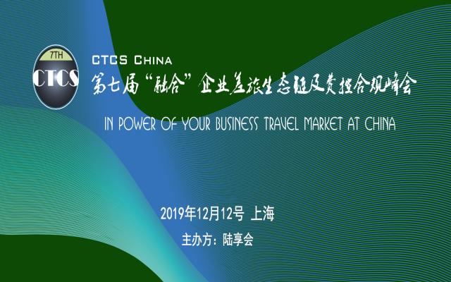 第七屆CTCS China 2019 打造企業差旅費控全產業鏈服務峰會(上海)