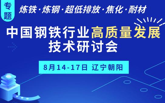 2019中国钢铁行业高质量发展技术研讨会(朝阳)