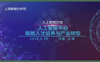 2019人工智能沙龙:人工智能平台赋能人才培养与产业转型(上海)