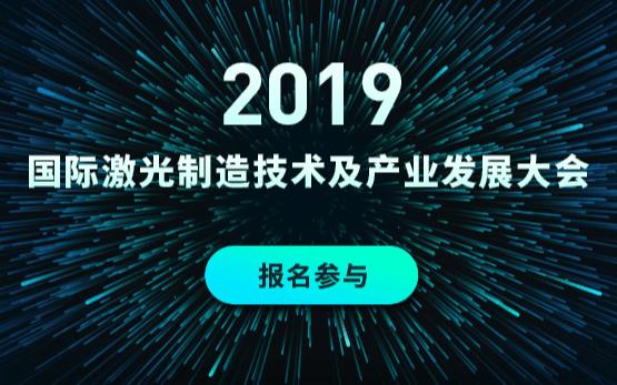 2019年国际激光制造技术及产业发展大会(北京)