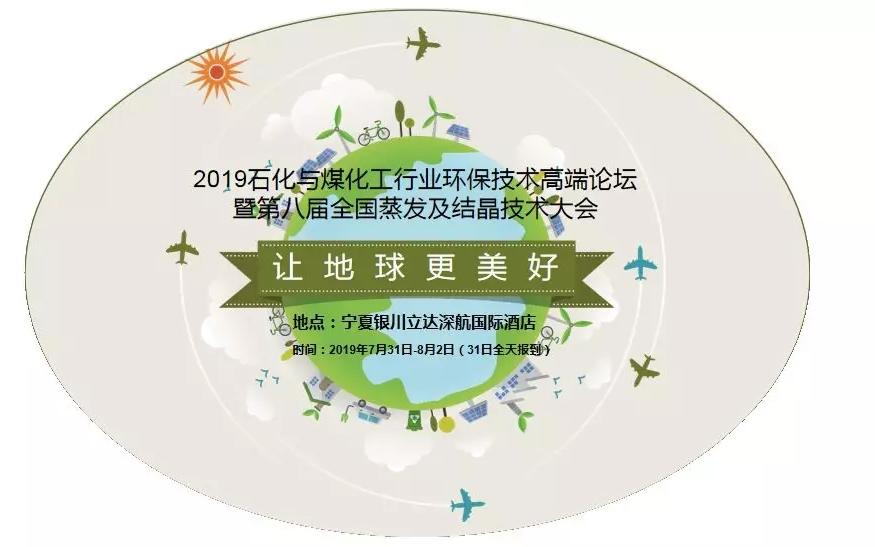 2019石化与煤化工行业环保技术高端论坛暨第八届全国蒸发及结晶技术大会(银川)